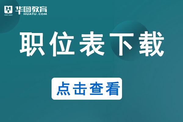 广东省公务员考试用什么教材-中国人事考试网