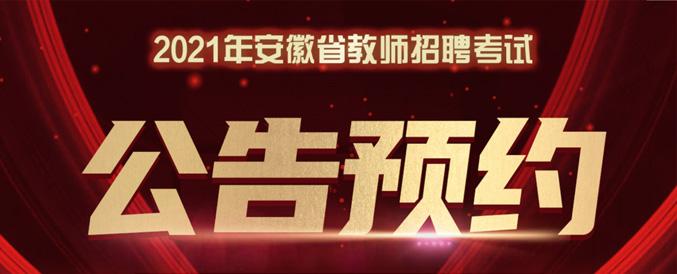 2021安徽省中小学教师招聘公告预约