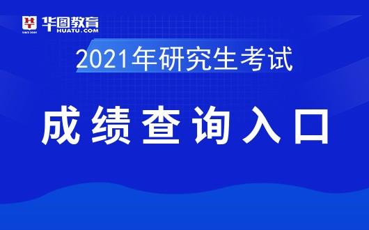 考研初试成绩查询时间_2021青海研究生考试(最新发布)