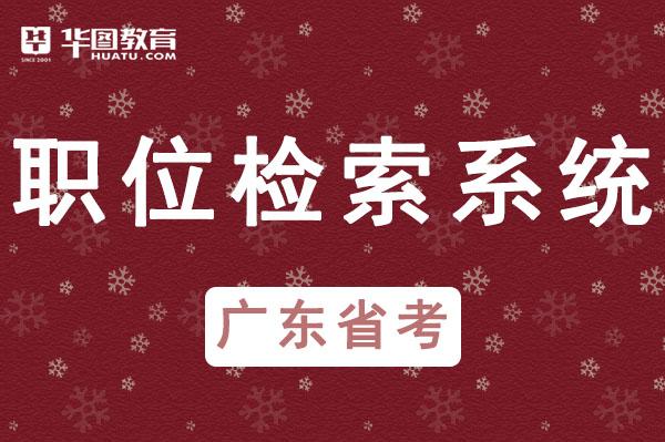 2021广东省考地位表下载-广东省公事员测验任命打点系统