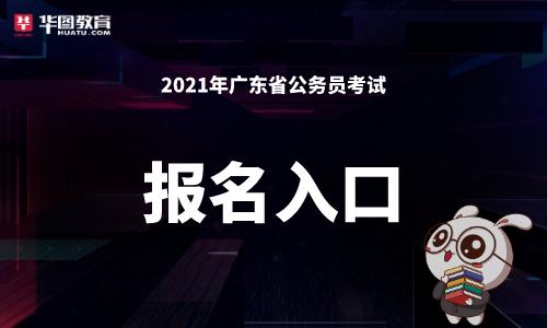 广东省考行测真题下载_广东省公务员考试网官网