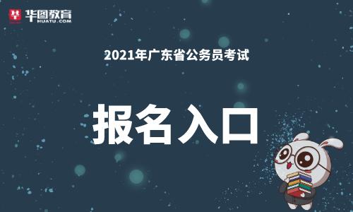 历年广东公务员考试试题_广东公考网