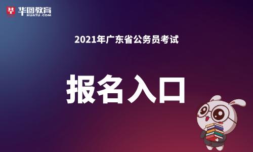 公事员测验网报名进口广东_广东省公事员测验任命打点系统