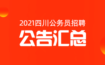 2021四川公务员招聘公告汇总