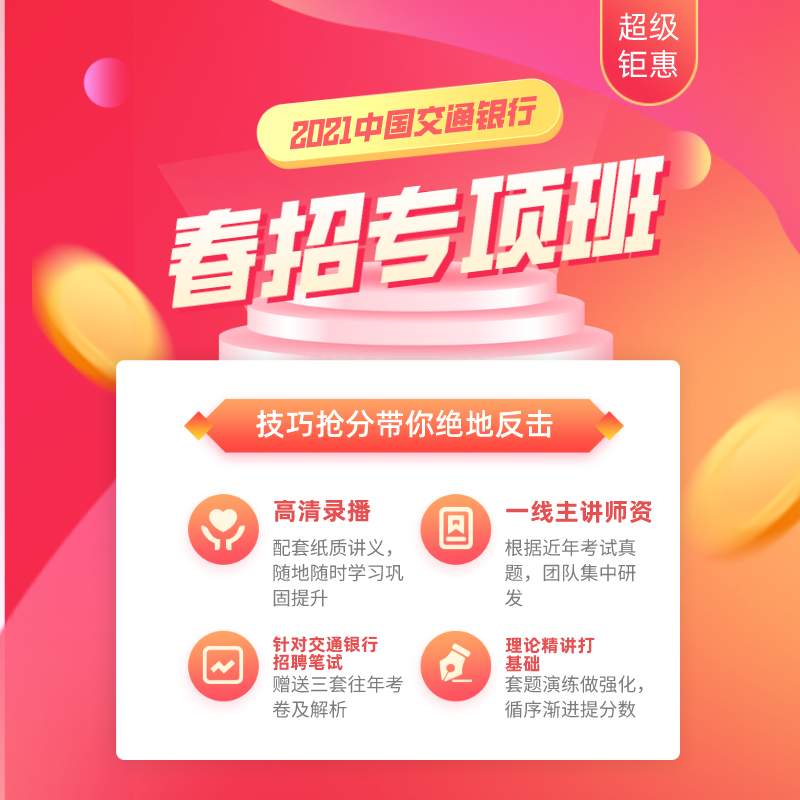 2021中国交通银行春招专项班