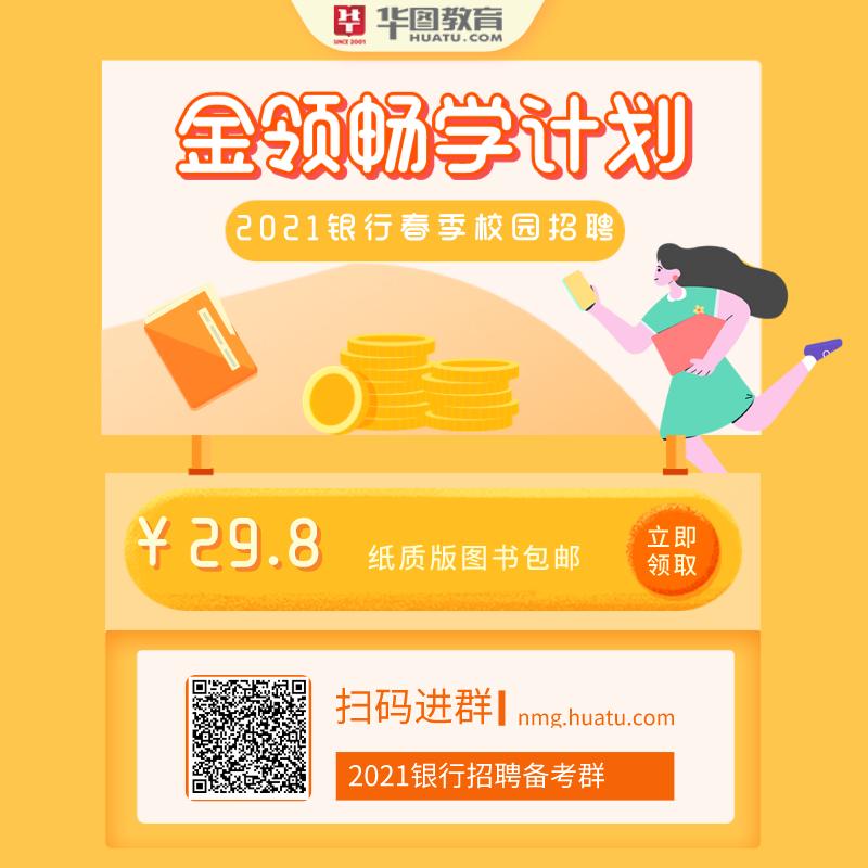 【内蒙古】2021银行春季校园招聘-金领畅学计划