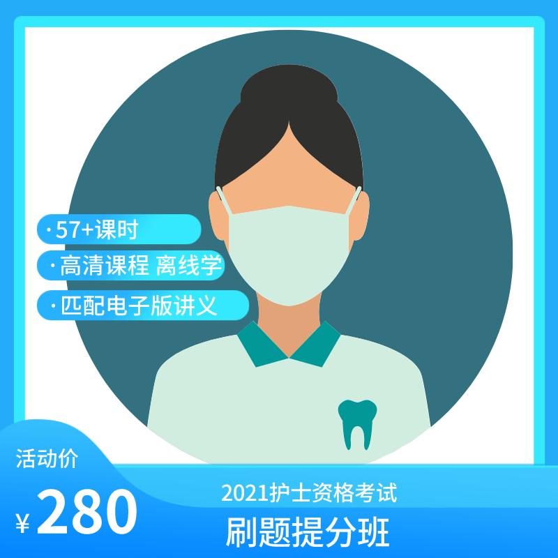 2021年护士资格考试-刷题提分班
