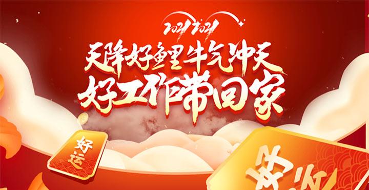 2021年華圖教育網新年活動天降好鯉牛氣沖天