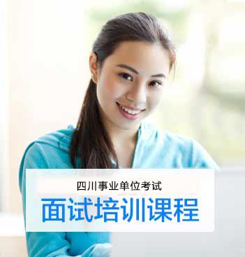 四川事業單位考試課程