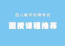 四川教師面授課程