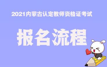 内蒙古教师资格考试报名流程