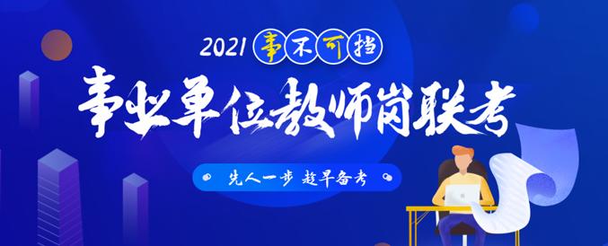 2021年事业单位D类考试备考资料