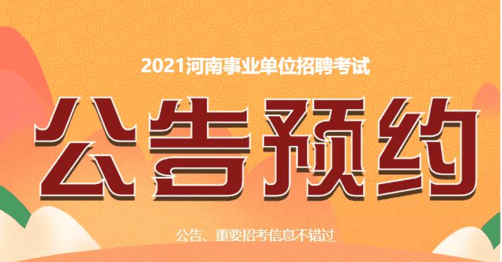 2021河南事業單位公告預約