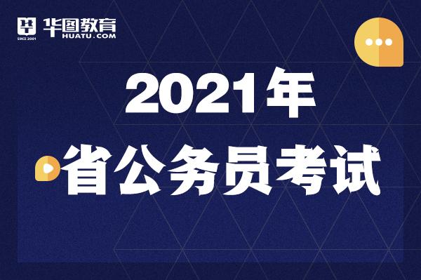 2021省公务员考试