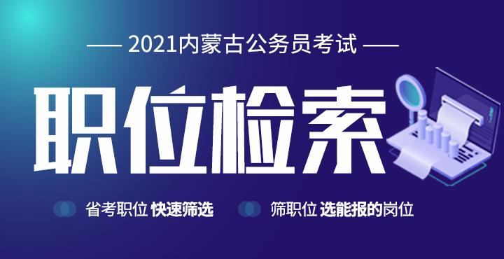 2021内蒙古公务员职位检索