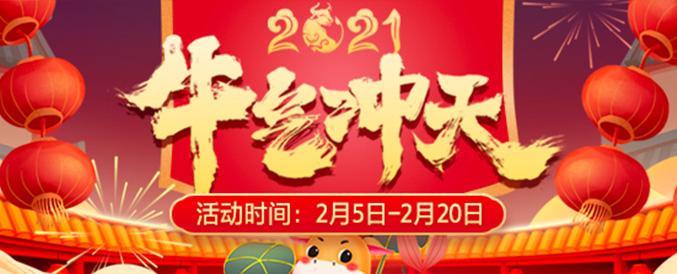 2021安徽华图教师春节活动