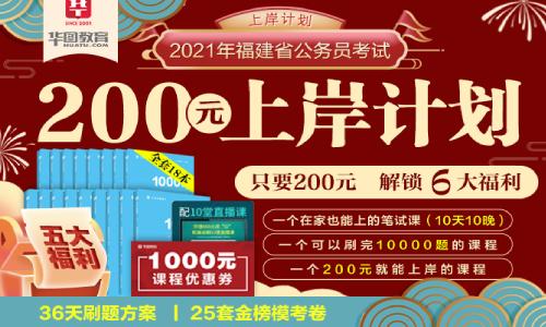 2021年福建省公务员考试200元定金上岸计划
