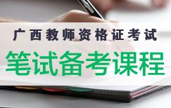 广西教师资格证笔试课程