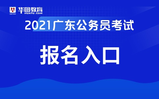 2021广东省考试报名时间_最后一天!(最新发布)