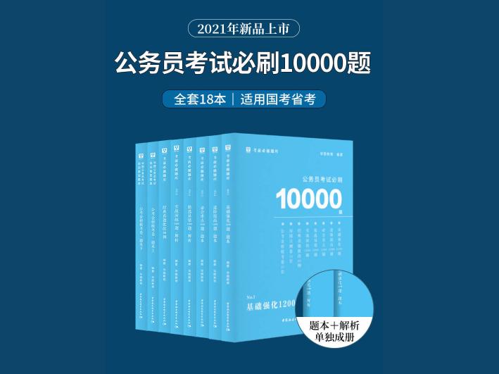 公考10000题