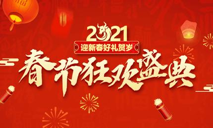 2021医疗事业单位春节狂欢盛典