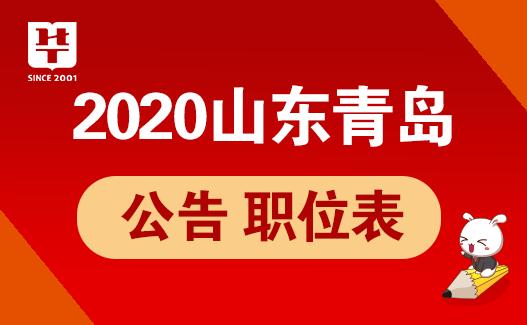 山东华图2021年2月12日江西南昌人才1青岛各区外小学幼父西席雇用测验地位表-