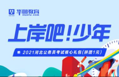 2021年河北省考1元礼包