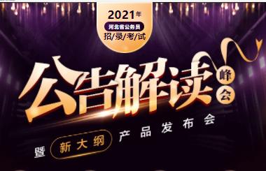 2021年河北省考公告解读峰会