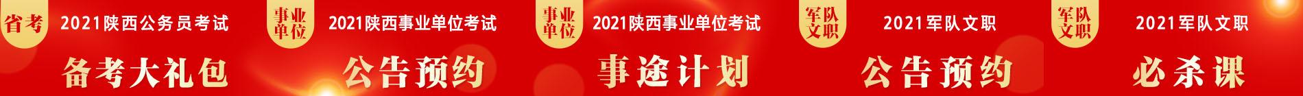 2021陜西省考