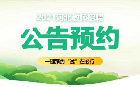 2021河北教師招聘公告預約