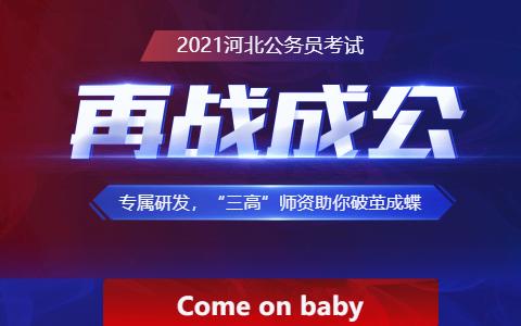 2021河北省考再戰成公