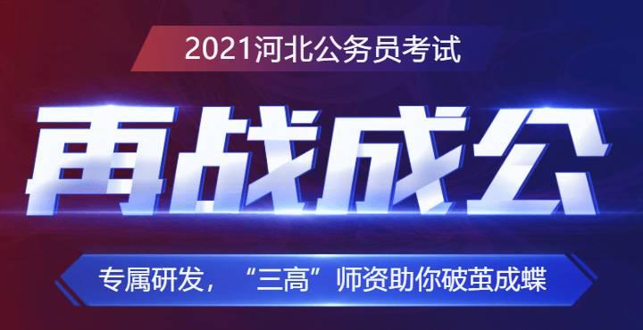 2021河北省考再战成功课程