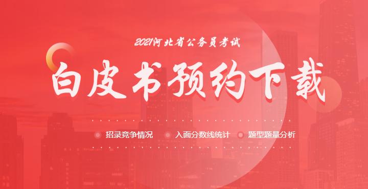 2021河北省考白皮书