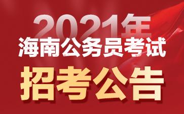 2021海南太阳城集团app公告