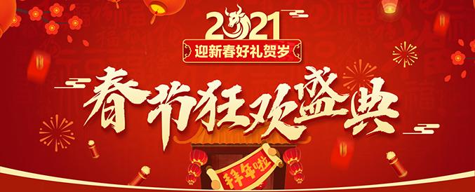 2021年春节狂欢盛典迎新春好礼贺岁