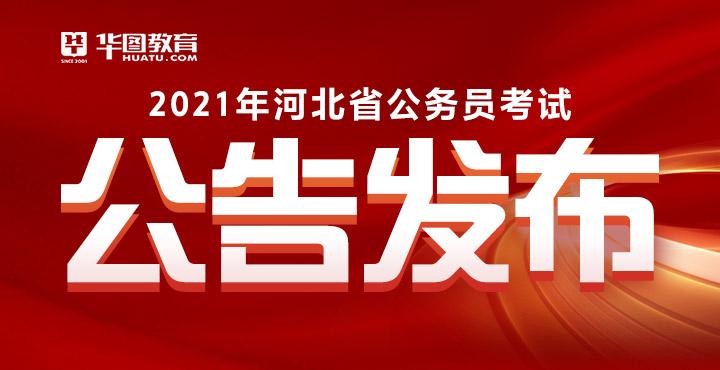 2021河北省考公告发布