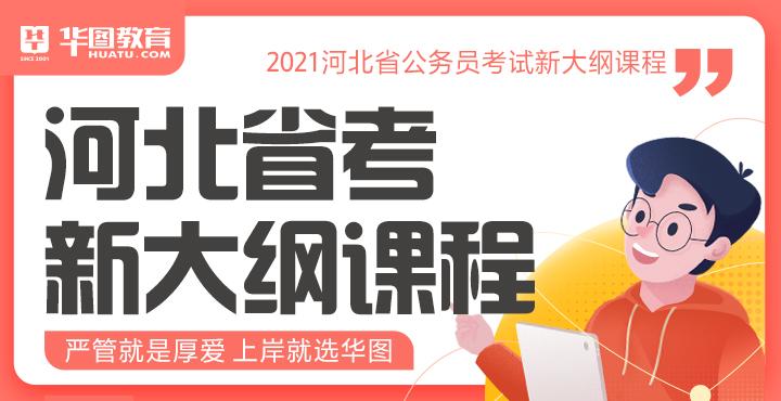 2021河北省考新大纲课程