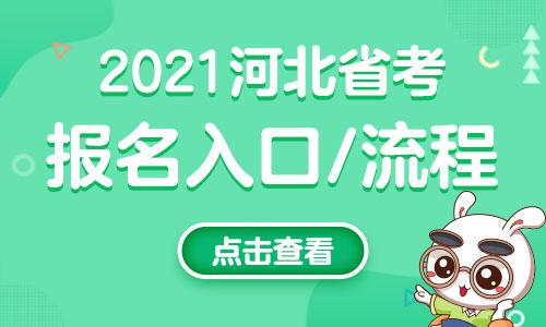 2021河北省考报名入口_报考注意事项_报名流程_河北华图教育