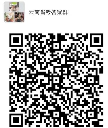2021云南必威体育官网下载报考答疑群