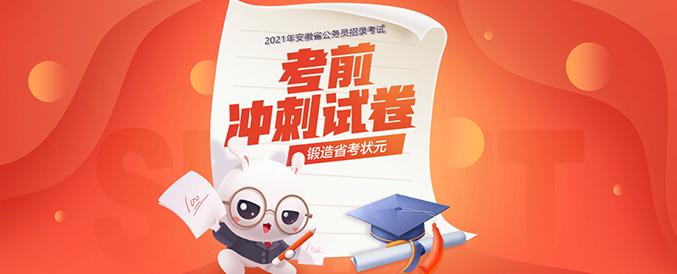 2021年多省公务员招录考试考前冲刺密卷