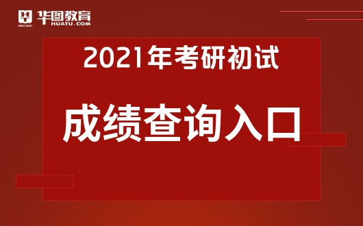 2021考研成绩查询流程_如何查询研究生考试成绩(最新发布)