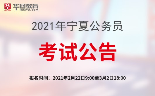 宁夏公务员考试网2021宁夏省考公告已出!(内含职位表)