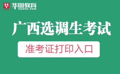 2021广西选调生准考证打印入口