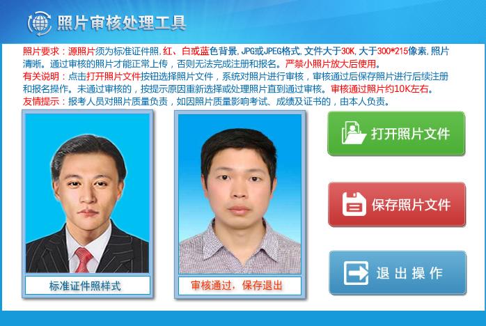 公务员考试照片审核工具下载_照片审核工具使用方法(最新发布)