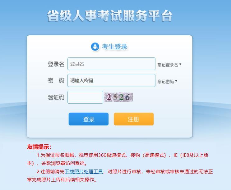【今起报名】2021湖北省公务员考试报名入口已开通 速报~