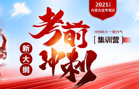 2021内蒙古省考笔试新大考前纲冲刺课程