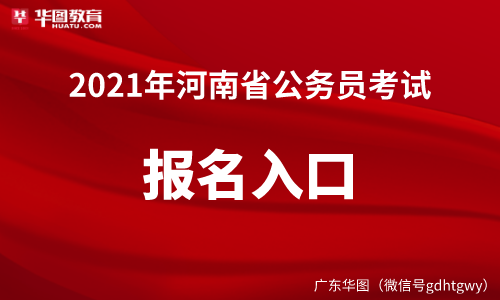 河南省考网上报名入口进不去_河南省公务员考录专题网
