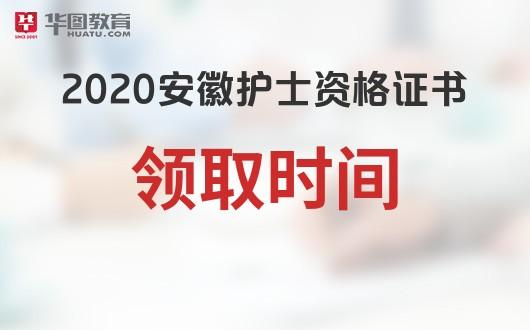 2020安徽护士资格证书领取方式有哪几种?(最新发布)