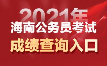 2021海南公��T考��P�成�查�入口