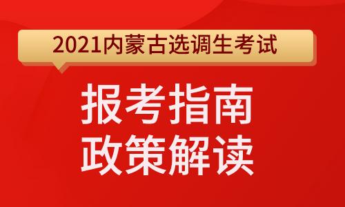 2021内蒙古选调生报考指导